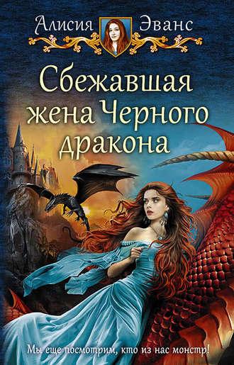 Алисия Эванс, Сбежавшая жена Черного дракона