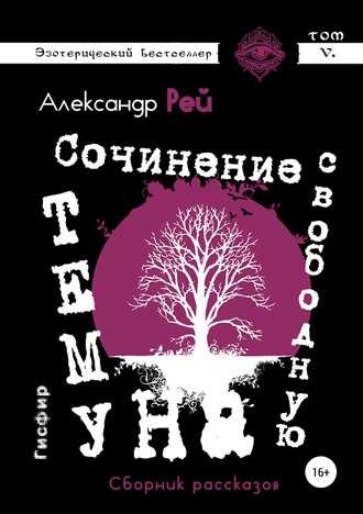 Александр Рей, Сочинение на свободную тему. Сборник рассказов
