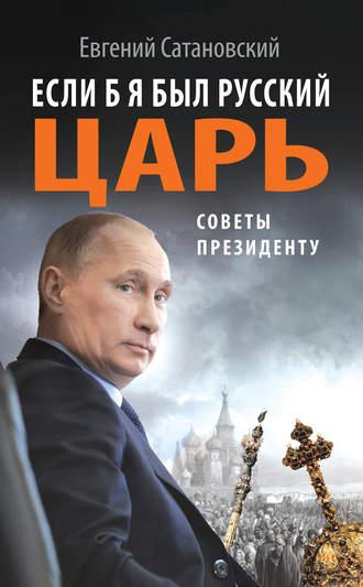 Евгений Сатановский, Если б я был русский царь. Советы Президенту