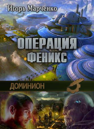 Игорь Марченко, Операция «Феникс»