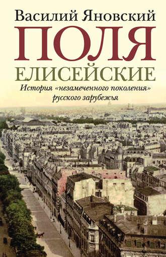 Василий Яновский, Поля Елисейские. Книга памяти