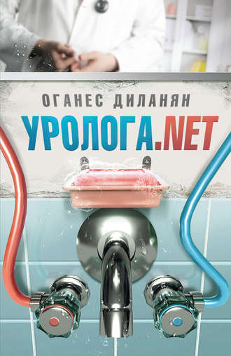 Оганес Диланян, Уролога.net (сборник)