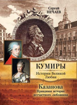 Сергей Нечаев, Казанова. Правдивая история несчастного любовника