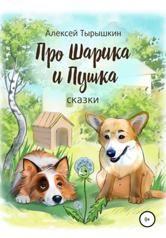 Алексей Тырышкин, Про Шарика и Пушка