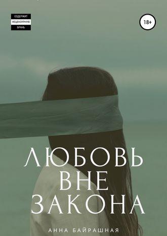 Анна Байрашная, Любовь вне закона