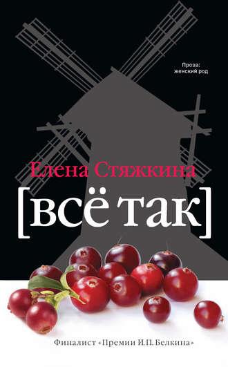 Елена Стяжкина, Всё так (сборник)