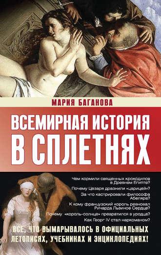 Мария Баганова, Всемирная история в сплетнях