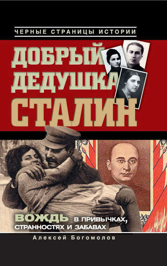 Алексей Богомолов, Добрый дедушка Сталин. Правдивые рассказы из жизни вождя