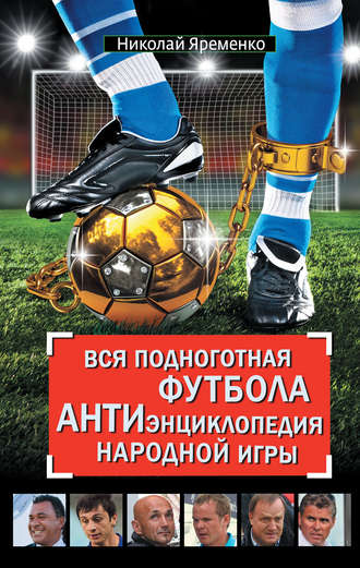 Николай Яременко, Вся подноготная футбола. АНТИэнциклопедия народной игры (сборник)