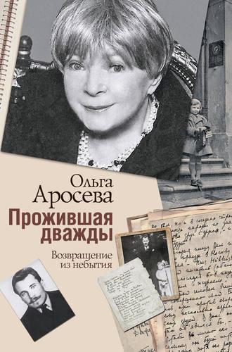 Ольга Аросева, Прожившая дважды