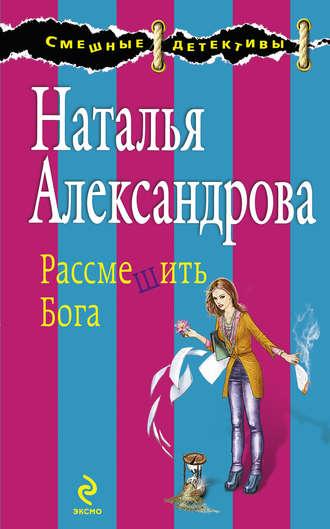 Наталья Александрова, Рассмешить Бога