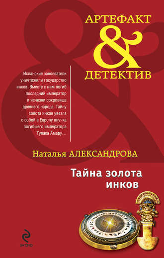 Наталья Александрова, Тайна золота инков