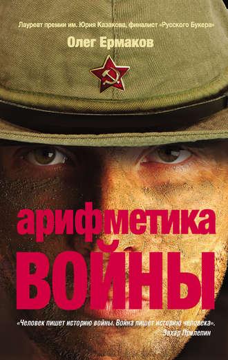 Олег Ермаков, Арифметика войны (сборник)