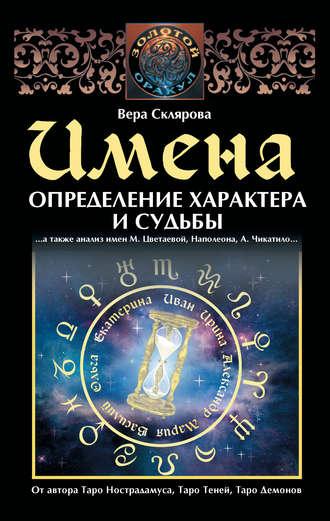 Вера Склярова, Имена. Определение характера и судьбы