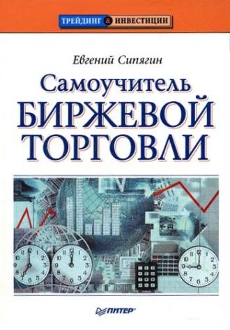 Евгений Сипягин, Самоучитель биржевой торговли