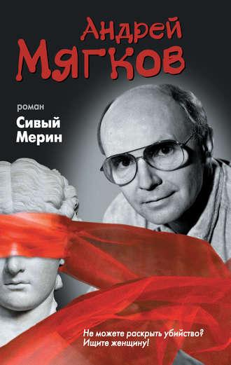 Андрей Мягков, Сивый Мерин