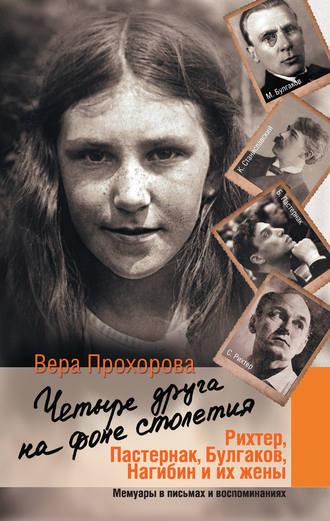 Вера Прохорова, Четыре друга на фоне столетия