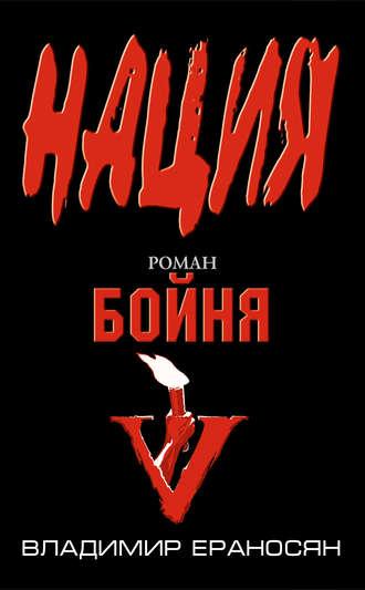 Владимир Ераносян, Бойня