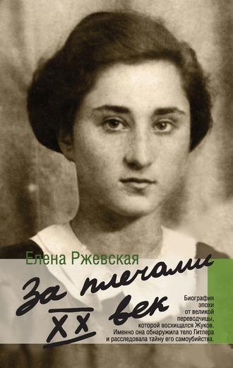 Елена Ржевская, За плечами XX век