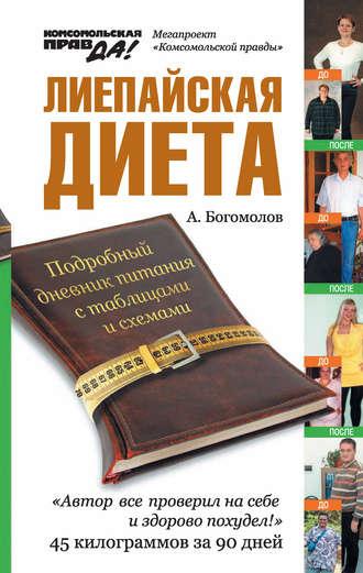 Алексей Богомолов, Лиепайская диета