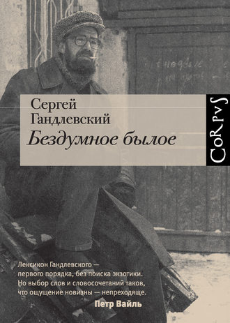 Сергей Гандлевский, Бездумное былое