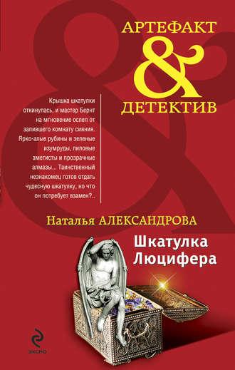 Наталья Александрова, Шкатулка Люцифера