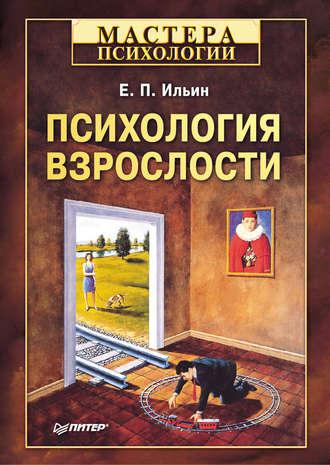 Евгений Ильин, Психология взрослости
