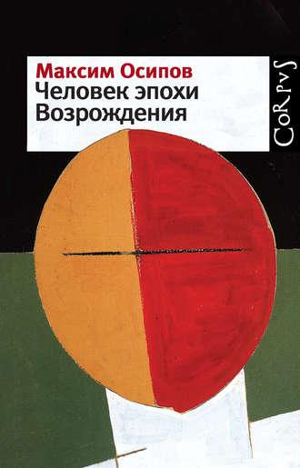 Максим Осипов, Человек эпохи Возрождения (сборник)