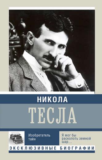 Михаил Ишков, Никола Тесла. Изобретатель тайн