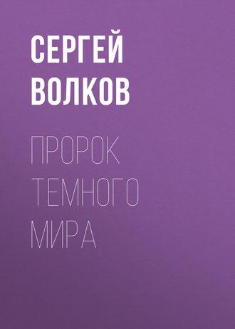 Сергей Волков, Пророк Темного мира