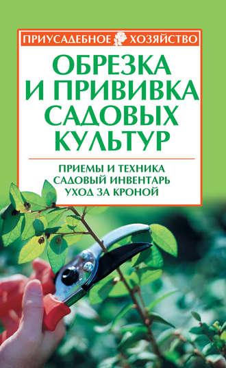 Роман Кудрявец, Обрезка и прививка садовых культур: приемы и техника, садовый инвентарь, уход за кроной