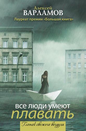 Алексей Варламов, Все люди умеют плавать (сборник)