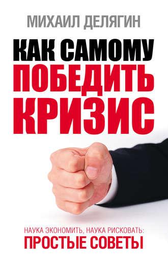 Михаил Делягин, Как самому победить кризис. Наука экономить, наука рисковать