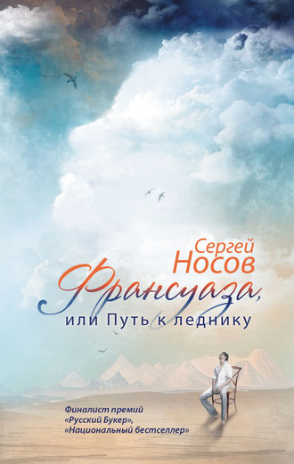 Сергей Носов, Франсуаза, или Путь к леднику