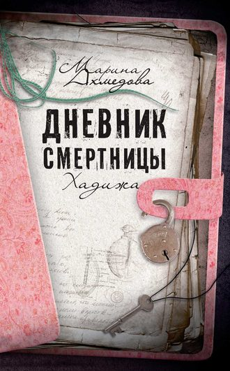 Марина Ахмедова, Дневник смертницы. Хадижа