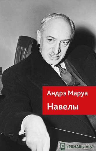 Андрэ Маруа, Навелы