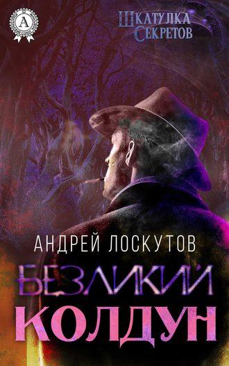 Андрей Лоскутов, Безликий колдун