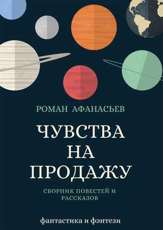 Роман Афанасьев, Чувства на продажу (сборник)
