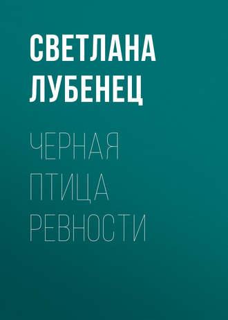 Светлана Лубенец, Черная птица ревности