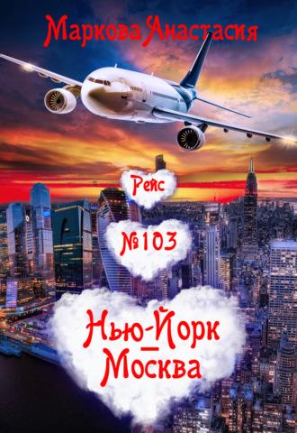 Анастасия Маркова, Рейс № 103 Нью-Йорк – Москва
