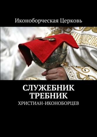 Евлампий-иконоборец, Служебник, Требник христиан-иконоборцев