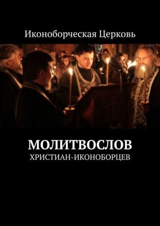 Евлампий-иконоборец, Молитвослов христиан-иконоборцев