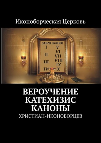 Евлампий-иконоборец, Вероучение, катехизис, каноны ХРИСТИАН-ИКОНОБОРЦЕВ