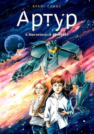 Крейг Спикс, Артур и Мистический Артефакт