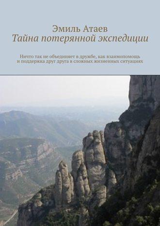 Эмиль Атаев, Тайна потерянной экспедиции