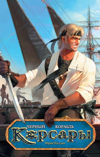 Юрий Погуляй, Черный корабль
