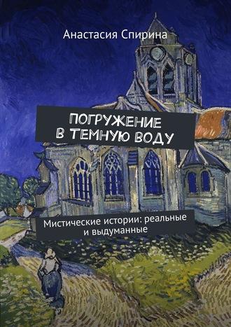 Анастасия Спирина, Погружение втемнуюводу. Мистические истории: реальные и выдуманные