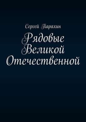 Сергей Парахин, Рядовые Великой Отечественной