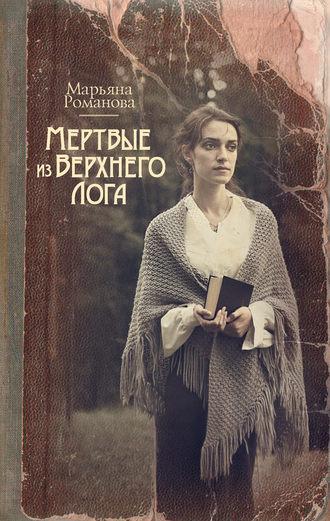 Марьяна Романова, Мертвые из Верхнего Лога