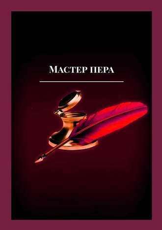Леонард Крылов, Мастерпера